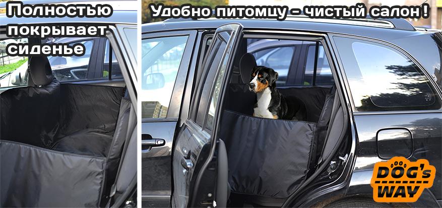 автогамак для собак питер спб санкт-петрбург превозка питомца а машине авто транспортировка накидка на сидение обивка пёс авчарка дог борзая лайка джип легковушка любимец